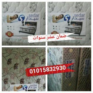 بأقل سعر فى السوق مرتبة السوست فى مصر من.مراتب سيدار 01015832930