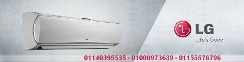 اسعار تكييفات ال جي,توكيل تكييف ال جي 01155576796
