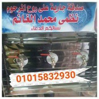 فرصة الان بسعر ممتاز ..كولدير مياة للمساجد والطرق 01004761907