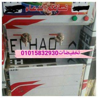مبرد مياه.. كولدير مياة سبيل والخير  01004761907