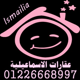 منزل للبيع بالاسماعيلية  عقارات الاسماعيلية  01226668997 ربيع للعقارات
