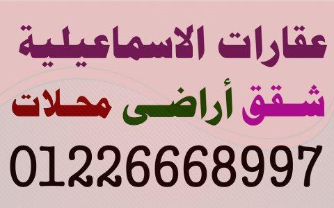 محافظة الاسماعيلية شقق للبيع بالاسماعيلية عقارات الاسماعيلية 01226668997 ربيع