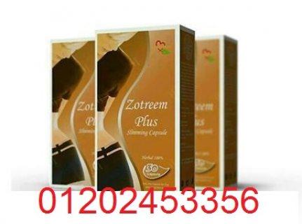 زوتريم بلس أنها طفرة التى تستخدم وبكفاءة عالية فى إنقاص الوزن وعلاج السمنة