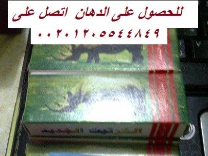دهان الخرتيت . للسعادة الزوجيه . الان بمصر  والعالم العربى