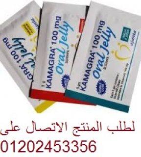 كامجرا اورال جيلي هي دواء لعلاج الخلل في الانتصاب