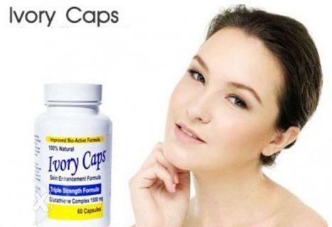 حبوب تبيض و تفتيح البشره الامريكي Ivory Caps
