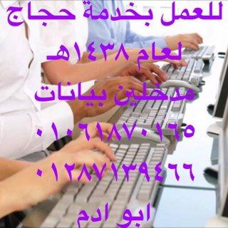 مطلوب فورا مدخلين بيانات للعمل الموسمى حجاج