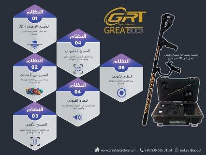 جهاز كشف الذهب الماني GREAT 5000 في تركيا 00905366363134