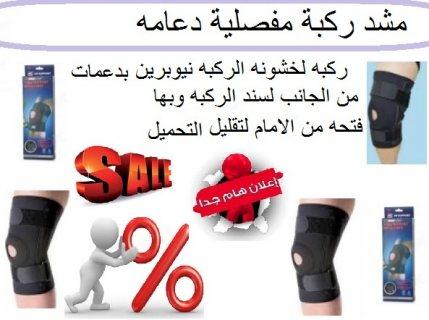 ركبه طبيه مفصليه لعلاج الآم الركبه والمفاصل وخشونة الركبه