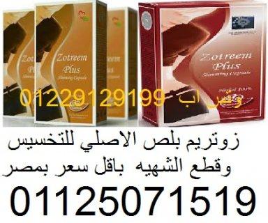زوتريم بلص حبوب التخسيس وقطع الشهيه  باقل سعر حصري