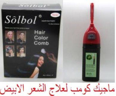 ماجيك كومب مشط سحري  يعمل علي  صباغة الشعر يجعل شعرك ناعم بشكل طبيعي.