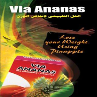 حبوب فيا أناناس للتنحيف صناعة فرنسية  وهي حبوب مصنوعة من خلاصة الأناناس الطبيعي