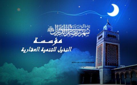 بمناسبة شهر رمضان الكريم ادفع 30 الف واحصل على شقة 115م فورا