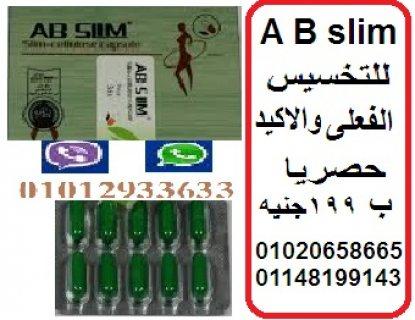 اي بي سليم  اللبنانى المنتج الفعال للتخسيس  باقل سعر