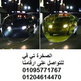 نظارة الرؤية الليلية ستصبح الرؤية أكثر وضوحا  أثناء السير ليلا ==