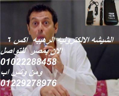 الشيشه الالكترونيه الاصليه  اكس 6  للفخامه والتميز والاقلاع عن التدخين