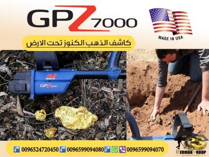 جهاز كشف الذهب والمعادن 2017 - 2018 جهاز جي بي زد 7000