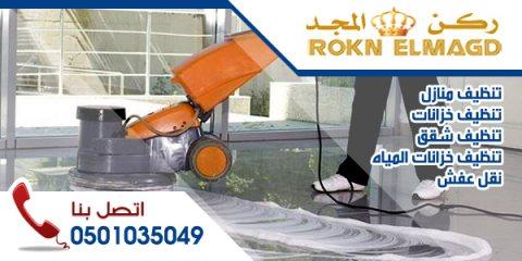شركة تنظيف شقق بالمدينة المنورة 0501035049
