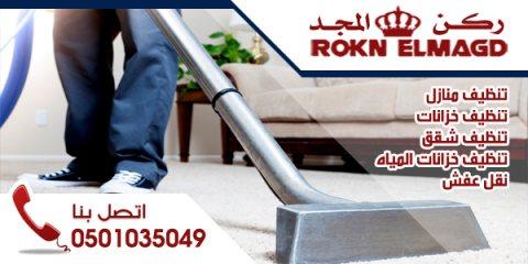 شركة ركن المجد 0501035049 لتنظيف الخزانات مع التعقيم والتعطير