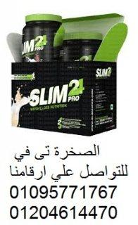 slim pro 24 مسحوق التخسيس  الاصلى  حيث يساعد في إزالة الدهون المتراكمة