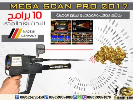 جهاز كشف الذهب والمعادن والفراغات ميغا سكان برو   Mega Scan Pro