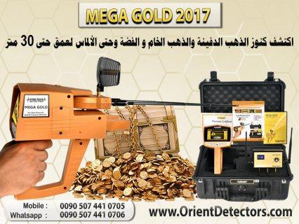 افضل اجهزة كشف الذهب والالماس ميغا جولد 2017