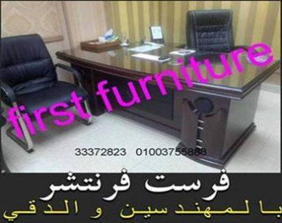 خصومات وتخفيضات بفروع First Furniture للأثاث المكتبي بالمهندسين والدقي.