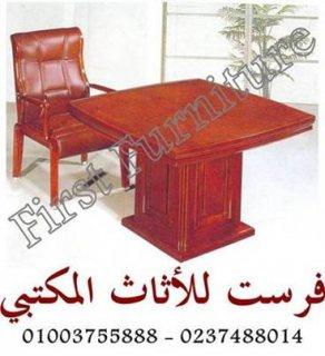 أجود خامات و أرخص أسعار أثاث مكتبي فى مصر لدى فرست فرنتشر .