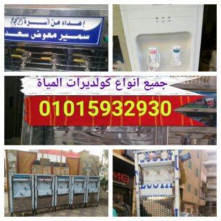 كولدير مياه اسعار مذهلة من الرواد مصر 01004761907