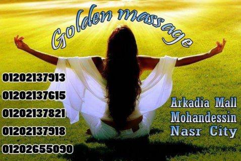 مساج الاورما الاسترخائي اركاديا كورنيش النيل 01202717130 - 01122550645