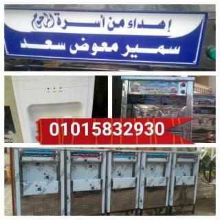 إشترى المميز من الرائدون كولدير مياه 1و2و3و4و5ح 01015832930