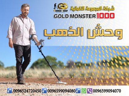 جهاز كشف الذهب والذهب الخام وحش الذهب 1000 – Gold Monster 1000