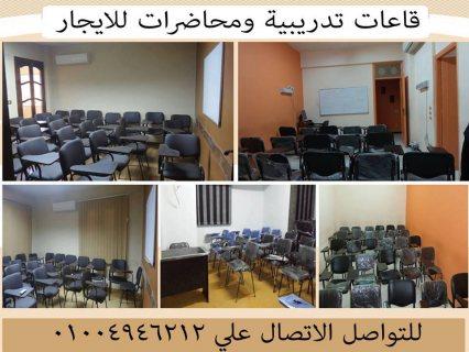 قاعات تدريب للايجار ومكيفة ومجهزة باحدث الوسائل التعليمية 01004946212