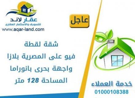 شقة متشطبة للبيـــع  صف مؤمن وماكدونالدز فيو على المصرية بلازا 128 متر