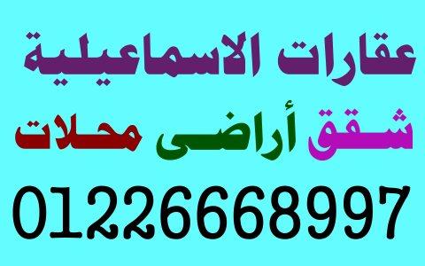 شقة للبيع الاسماعيلية عقارات الاسماعيلية 01226668997 ربيع مدينة الاسماعيلية