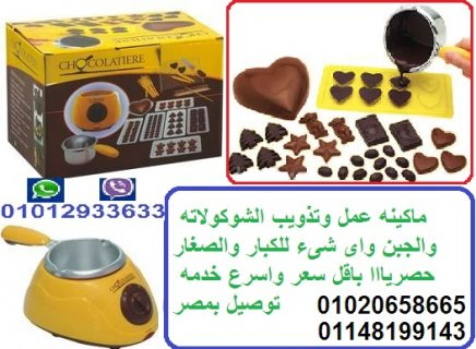 ماكينه صنع الشوكولاته باشكال متنوعه   وباقل سعر .