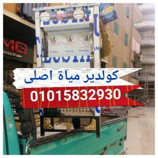 اسعار كولدير المبردات المياه بالضمان 01004761907