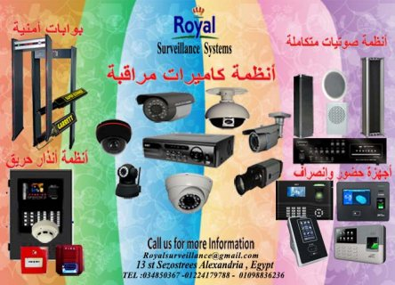 أنظمة أمن وحماية من شركة رويال بالأسكندرية