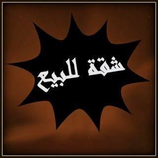 بمناسبة شهر رمضان الكريم شقة 115م بمقدم 30 الف