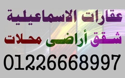 شقق للبيع بالاسماعيلية  محافظة الاسماعيلية عقارات الاسماعيلية 01226668997 ربيع