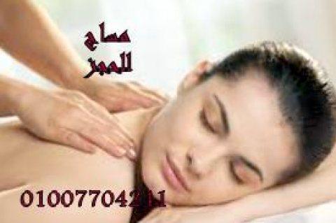 massagee and moroc bath *****01007704241***********