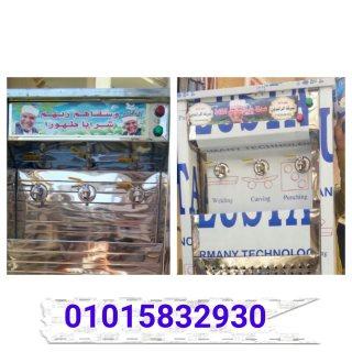 كولدير مياه الرحمة والغفران بأقل الأسعار في مصر  01004761907