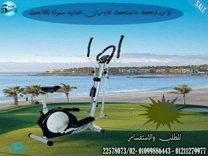الاوربتراك الماجنتيك للياقة البدنية اجهزة رياضية وجيمات