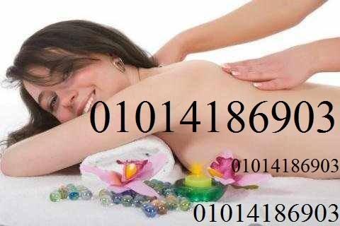 مساج رائع ومتميز على ايدى محترفه 01014186903