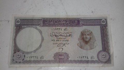 عملة ورقية فئة خمسة جنيهات العنكبوت  البنك المركزى المصرى 8 نوفمبر 1964