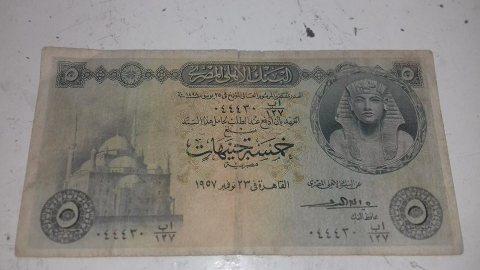 عملة ورقية خمسة جنيهات السند البنك المركزى المصرى عام 1957