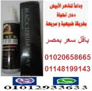 بلاك سيرام الاصلى لعلاج الشعر الابيض باقل سعر