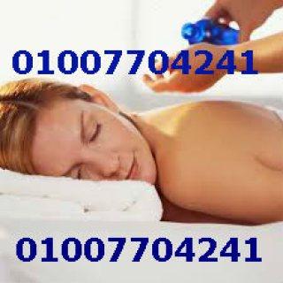 moroccan bath and massage *** 01007704241