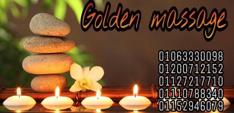 جلسات مساج فرعوني 01142182302 - 01150487160