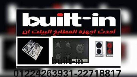 شركة اجهزة مطابخ  ان      ( لمعرفة الخصومات . للاتصال  01224263931 - 22718817